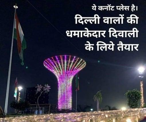 दिल्ली सरकार कनॉट प्लेस के सेंट्रल पार्क में शनिवार से अगले चार दिन तक दिवाली उत्सव का आयोजन कर रही है