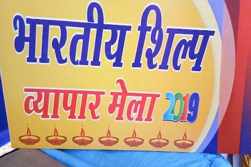 दीपावली व छठ महापर्व को लेकर 14 दिवसीय भारतीय शिल्प व्यापार मेले का शुभारंभ