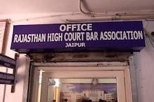 हाईकोर्ट बार एसोसिएशन जयपुर का चुनाव कल