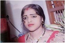 यूपी: करवा चौथ से 2 दिन पहले पति ने कर दी महिला की हत्या