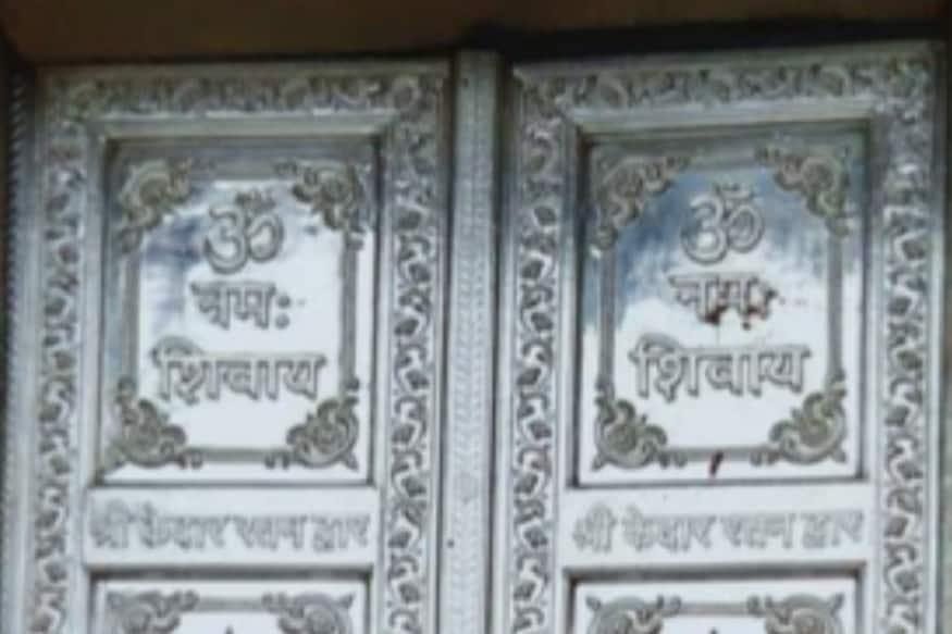 केदारपुरी के पुनर्निर्माण (Kedarpuri Reconstruction) के बाद अब केदारनाथ (Kedarnath) में एक और परिवर्तन नज़र आएगा. केदारनाथ मंदिर के प्रवेश द्वार अब चांदी (Silver) के हो गए हैं. अब तक ये प्रवेश द्वार लकड़ी के थे और अब इन्हें बदलकर चांदी के प्रवेश द्वार लगा दिए गए हैं. बाबा केदार के भक्त जालंधर निवासी गगन भास्कर (Jalandhar Resident Gagan Bhaskar) ने ये मंदिर को चांदी के दरवाज़े दान किए हैं जिन्हें अब प्रवेश द्वार में लगा भी दिया गया है. केदारनाथ मंदिर में प्रवेश के लिए अब इन्हीं चांदी के दरवाज़ों के बीच में से होकर जाना होगा.