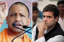 CM योगी ने ली चुटकी, बोले- महाराष्ट्र में राहुल गांधी का मतलब BJP की 100% जीत
