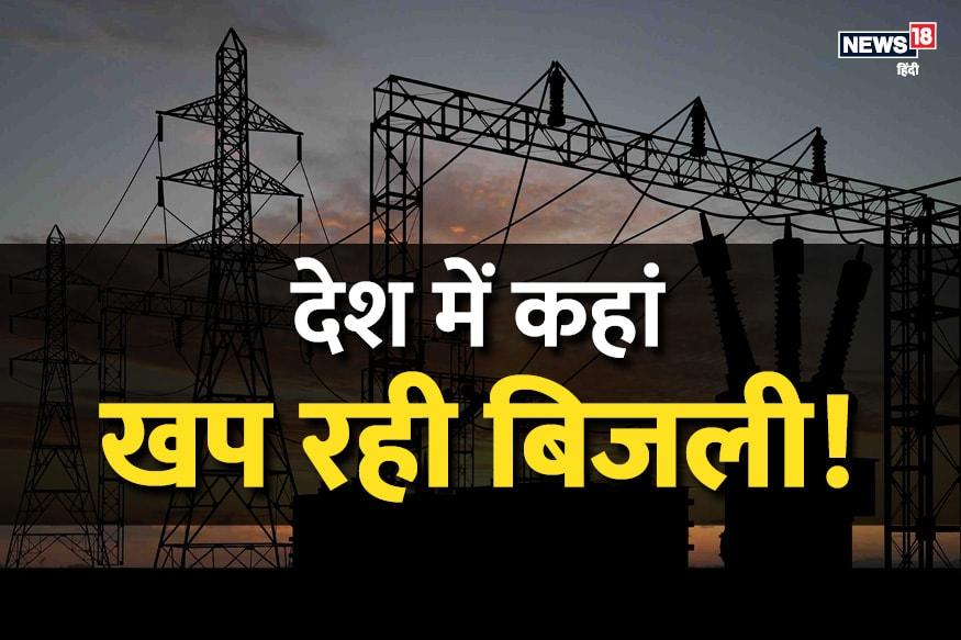 केंद्रीय मंत्री आरके सिंह ने लोकसभा में बताया कि 13,90,375 घर ऐसे हैं, जहां बिजली के कनेक्शन (Electricity connection) नहीं हैं. आइए जानते हैं कि देश में सबसे ज्यादा बिजली की खपत कौन से राज्यों में है?