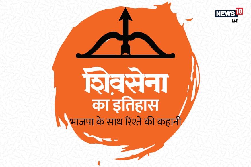 बीते कुछ समय से उतार चढ़ाव के बाद आखिरकार केंद्र और महाराष्ट्र में शिवसेना और भाजपा के राहें जुदा हो गईं. आइए जानते हैं स्थापना से लेकर विधानसभा चुनाव 2019 तक कैसा रहा शिवसेना का सफर?