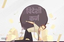 जानिए भारत पर कितना है विदेशी कर्ज़!