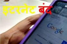 Ayodhya Verdict:  प्रदेशभर में अब सोमवार को सुबह 10 बजे तक बंद रहेगा इंटरनेट