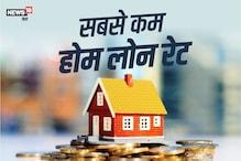 जानिए आपके घर के लिए कौन सा बैंक देगा सबसे सस्ते में कर्ज, यहां चेक करें लिस्ट