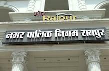 VIDEO:  रायपुर निगम में MIC का गठन, इन 14 पार्षदों को मिली जगह