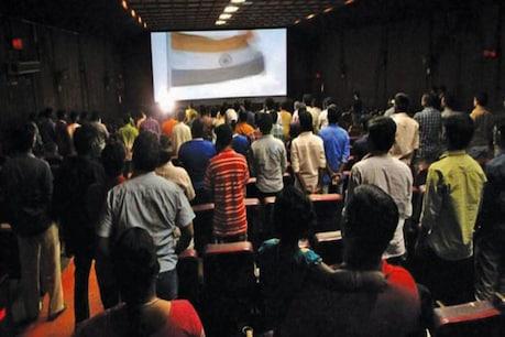 थिएटर में राष्ट्रगान पर खड़े नहीं हुए थे लोग, अब बेंगलुरु पुलिस ने दर्ज की FIR