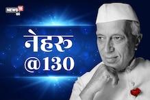 योग के मामले में क्यों अष्टांग योगी कहे जाते थे नेहरू