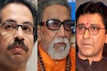 कहां हैं राज ठाकरे, क्या उद्धव के शपथ ग्रहण में शामिल होंगे मनसे प्रमुख?