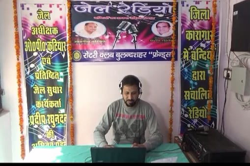बुलंदशहर जिला कारागार में रेडियो स्टेशन