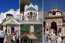 वैष्णो देवी मंदिर की तर्ज पर बनेगा चारधाम श्राइन बोर्ड, कैबिनेट ने दी मंज़ूरी