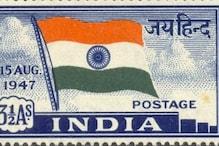 आज ही के दिन जारी हुआ था आजाद भारत का पहला स्टैंप, लहरा रहा था तिरंगा