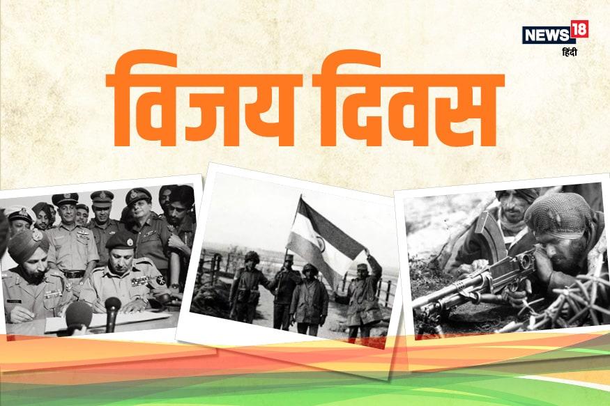 16 दिसंबर 1971 को पाकिस्तान के 93 हजार सैनिकों ने भारतीय सेना के आगे सरेंडर किया था. आइए जानते हैं दोनों देशों के बीच कितने दिन युद्ध चला और पाकिस्तान को कितना नुकसान उठाना पड़ा?