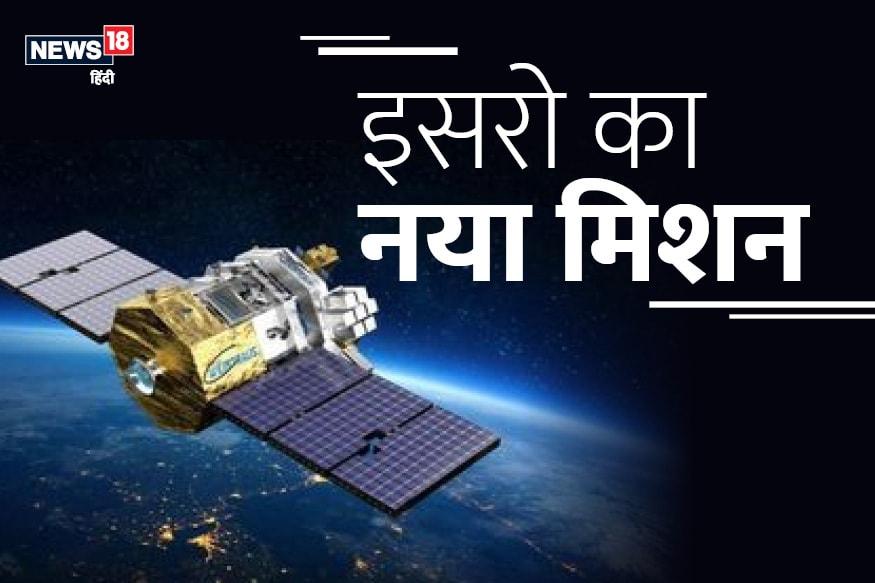 भारतीय अंतरिक्ष अनुसंधान संगठन यानि इसरो ने 11 दिसंबर 2019 को दोपहर 3 बजकर 25 मिनट पर ताकतवर रडार इमेजिंग सैटेलाइट रीसैट-2बीआर1 (RiSAT-2BR1) की सफल लॉन्चिंग की. जानिए इसरो की ये नई लॉन्चिंग भारत के लिए कितनी फायदेमंद साबित होगी?