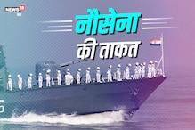 जानिए कितने एयरक्राफ्ट कैरियर, युद्धपोत और सबमरीन से लैस हमारी भारतीय नौसेना