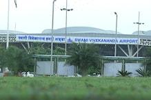रायपुर एयरपोर्ट का हो सकता है निजीकरण, AAI ने केंद्र से की सिफारिश!