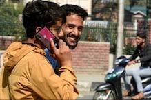 5 महीने के बैन के बाद कश्मीर में शुरू होगी SMS सेवा, इन जगहों पर चलेगा इंटरनेट