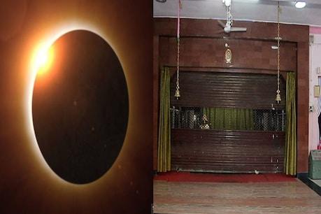 Solar Eclipse 2019: साल का आखिरी सूर्य ग्रहण आज, जयपुर में सभी मंदिरों के कपाट बंद