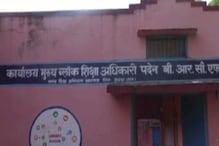 शिक्षा : डूंगरपुर के सागवाड़ा ब्लॉक में सामने आई लाखों की वित्तीय अनियमितता
