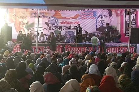 मुजफ्फरपुर: CAA-NRC के विरोध में शुरू हुआ 'सत्याग्रह', कानून वापस होने तक संघर्ष का एलान