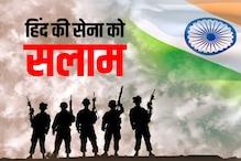 13 लाख से ज्यादा सैनिकों के साथ दुनिया में दूसरी सबसे ताकतवर भारतीय थल सेना