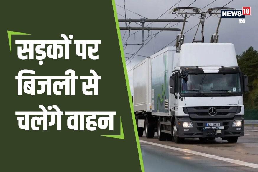 केंद्रीय परिवहन व राजमार्ग मंत्री नितिन गडकरी ने बताया है कि सरकार ने दिल्ली-मुंबई एक्सप्रेसवे पर एक इलेक्ट्रिक हाइवे बनाने की योजना पर काम कर रही है. आइए जानते हैं कि क्या है ये योजना और क्या होगा इससे आम जनता को फायदा?