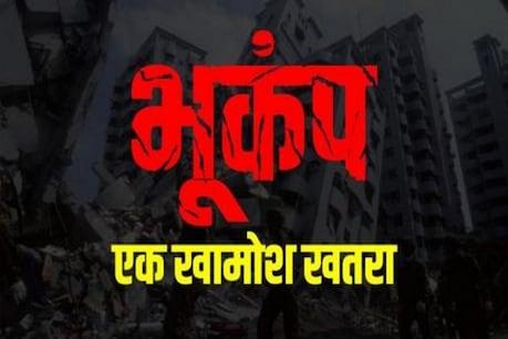 हिमाचल में 15 घंटे में दूसरी बार लगे भूकंप के झटके, लोगों में दहशत