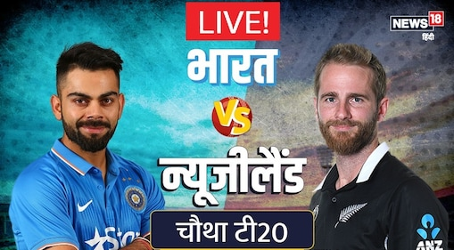 India vs New Zealand Live Cricket Match Score and Streaming.