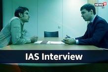 IAS Interview Tips: क्या इंटरव्यू में सभी सवालों के जवाब देना है जरूरी?