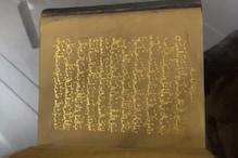 स्वर्ण अक्षरों में लिखित दुर्लभ कुरान बरामद, 16 करोड़ में सौदा कर रहा था शातिर