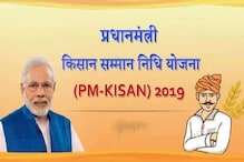 PM-किसान स्कीम: यूपी को मिला सबसे ज्यादा लाभ, किसानों को मिले ₹12478 करोड़