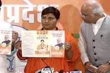 MP कांग्रेस ने भोपाल के विज़न डॉक्यूमेंट को लेकर साध्वी प्रज्ञा को घेरा