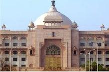 जयपुर: सदन में सरकार को घेरने की तैयारी, 23 जनवरी को रणनीति बनाएगी BJP