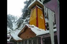 देखिए बर्फ़ से ढका यमुना के मायका और घर... सर्दियों में ऐसा दिखता है यमुना का शीतकालीन प्रवास