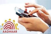 अब चुटकियों में बदलें आधार कार्ड में अपने घर का पता, UIDAI ने बताया आसान तरीका