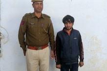 राह चलती नाबालिग से छेड़खानी के फरार आरोपी युवक को पुलिस ने दबोचा