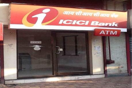 ICICI बैंक ने शुरू की नई सर्विस, बिना कार्ड ATM से निकाल सकेंगे रोजाना 20 हजार रुपये