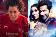 Tamilrockers पर पहले ही दिन लीक हो गई 'पंगा' और 'स्ट्रीट डांसर'