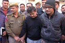 डबल मर्डर की गुत्थी पुलिस ने सुलझाई, पति सहित दो गिरफ्तार