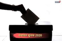 पंचायत चुनाव 2020: निर्वाचन कार्यक्रम में बदलाव, पढ़ें- इन ग्राम पंचायतों की चुनाव तारीख बदली