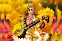 Basant Panchami 2020: 29 जनवरी को मनाई जाएगी बसंत पंचमी, जानिए शुभ मुहूर्त