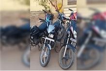 छोटी उम्र के चोरों के बड़े कारनामे, बाइक चुराकर 1 से 5 हजार में बेच देते थे