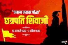 शिवाजी महाराज की वो महान खूबियां, जिनकी बदौलत वो छत्रपति कहलाए