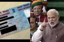 30 करोड़ लोगों ने कराया अपने PAN को Aadhaar से लिंक, नहीं कराने पर होगा रद्द!