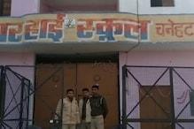 बरेली: पुलवामा हमले की तर्ज पर बच्चों समेत स्कूल को बम से उड़ाने की धमकी