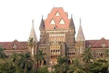 बच्चे को दादा-दादी से नहीं मिलने देना गलत है : बंबई उच्च न्यायालय