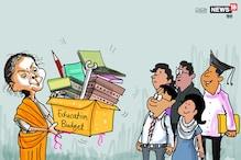 Budget 2020: शिक्षा का बजट हुआ 99,300 करोड़, छात्रों को होगा लाभ