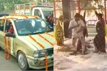Viral Photo: कार खरीदने की खुशी में श्मशान पहुंचा पूरा परिवार, ढोल बाजे पर किया डांस